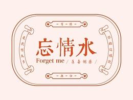 概念包装设计—《真毒制药》——天津美术学院视觉传达大三作业