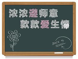 教师节  黑板铅笔字
