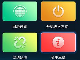 国内某IPTV系统设置界面
