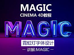 霓虹灯字体的cinema4D建模+渲染-讲解magic