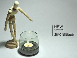 几度灰/【28°C 玻璃烛台】
