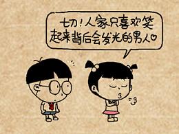 小明漫画——自古深情留不住 总是套路得人心