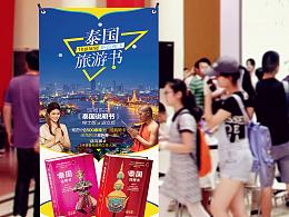 《泰国说明书》上海书展宣传易拉宝