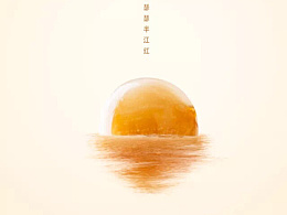 元宵节快乐-湾子码头水晶汤圆