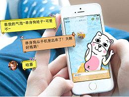 手机QQ主题/手机QQ表情-单身狗形象设计