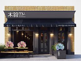 MU / 木羽花店