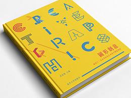 书籍封面-图形创意