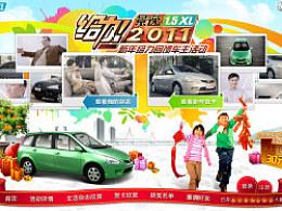 风行汽车-景逸1.5XL给力2011新年车主回馈活动网站(layout)
