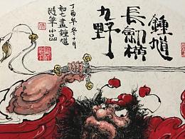 【上善凡品】,随笔钟馗小品{长剑横九野}