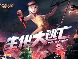 CF穿越火线枪战王者 生化大逃亡版本宣传片