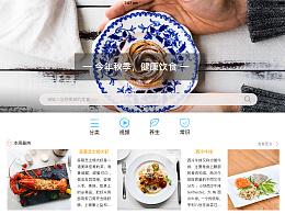 美食类app——食缘