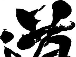 臧金龙创意书法系列《道法自然》