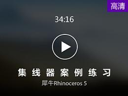 【云尚】Rhinoceros 5 USB集线器 案例视频讲解(原创文章)