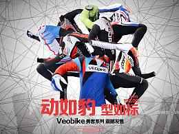 veobike2016年海报合集
