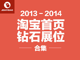 2013-2014 淘宝首页钻展集合