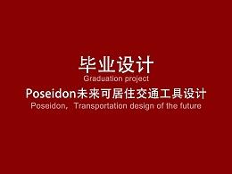 Poseidon未来交通工具设计