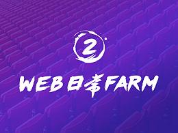 WEB日常farm_2