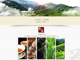 天猫-茶叶品牌故事