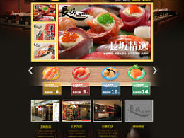 长坂寿司网站