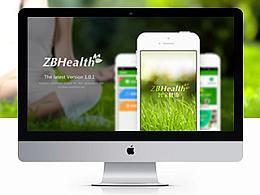健康调理APP应用 设计提案