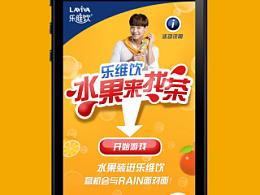 LAVIVA 微信游戏(RAIN代言)