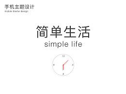 简单生活_手机主题设计