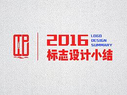 2016标志设计集合