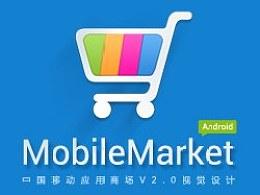 中国移动MobileMarketV2.0视觉设计