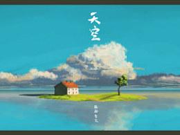 湖面小屋(临摹)