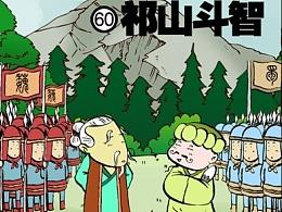 【漫画】三贱圣 第六十回