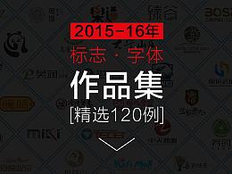 2015-2016年标志、字体作品合集-苏椿伟