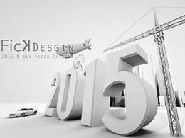 2015 UP 素模风格 -Fick Desgin