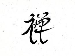 禅意歌者-刘珂矣 手写字体