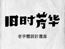 《旧时芳华》---老字体设计还原(D,107-143)