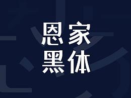 恩家黑体/字体设计/熊晓包