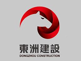 东洲建设-标志及VIS设计