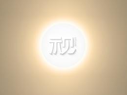 《示见-印象》设计团队logo