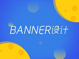 APP banner 集合(扁平插画风)