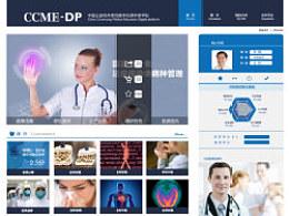 CCME-DP首页