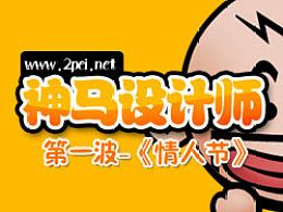原创漫画作品:神马设计师,第一波-情人节