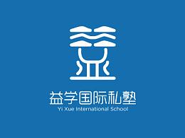 益学国际私塾 logo