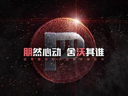 朋沃品牌形象2.0发布