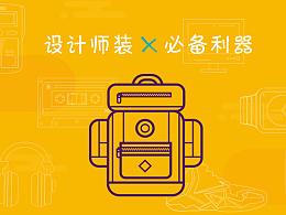 icon主题 设计师装X利器