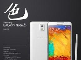 Samsung note3手机海报——色。薄。轻
