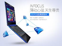 麦本本 超薄笔记本电脑详情页 电器数码科技类描述页
