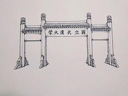 武汉大学经典建筑和武汉建筑黑白线稿