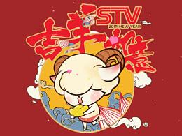 STV HAPPY NEW YEAR 咩~