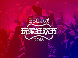 吐血整理:【2016】360游戏玩家狂欢节——品牌形象设计+不完全海报合集