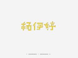 字体练习3