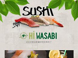 寿司移动端网页